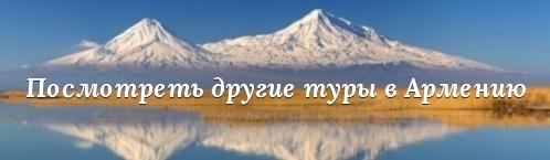 посмотреть другие туры в Армению