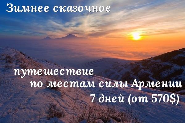 Зимнее путешествие в Армении