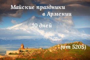 Поход в Армению на майские праздники