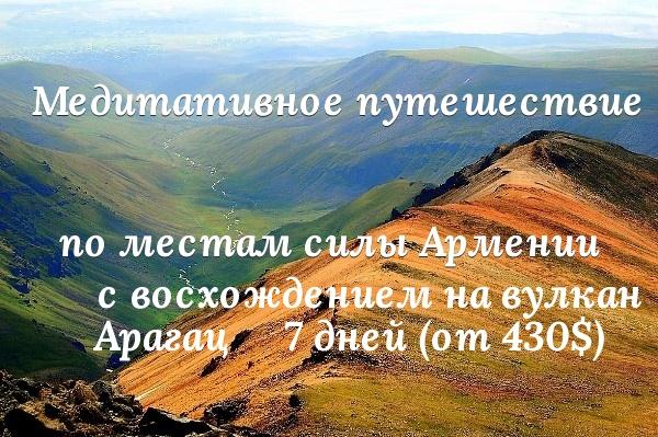 Пешие и горные туры