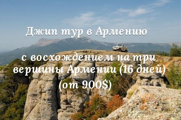 Джип тур в армению