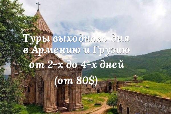 Водопад Шаки / Достопримечательности Армении