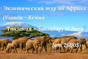 Большой тур по Африке на майские праздники