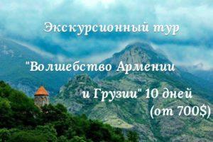 Экскурсионный тур в Армению и Грузию