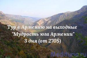 Тур в Армению на выходные