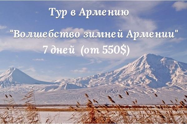 Зимний легкий поход в Армению