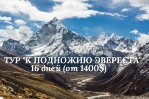 К базовому лагерю Эвереста