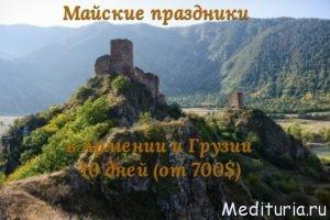Тур в Армению и Грузию на майские праздники