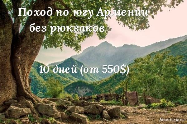 Поход по Армении без рюкзаков