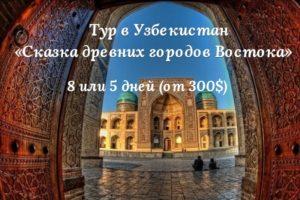 Древние города Узбекистана