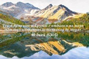 В Армению и Грузию с гор к морю