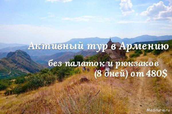 Тур по югу Армении без палаток и рюкзаков