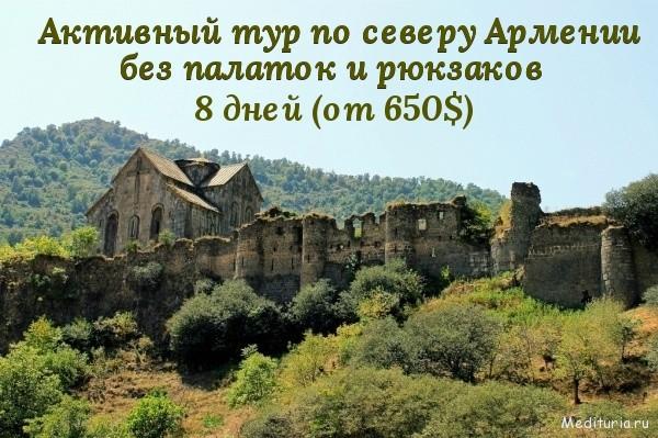 Без палаток и рюкзаков по северу Армении