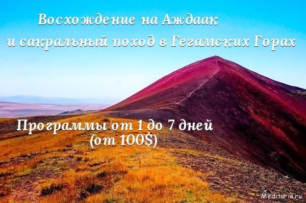 Ввосхождение на Аждаак и поход в гегамских горах