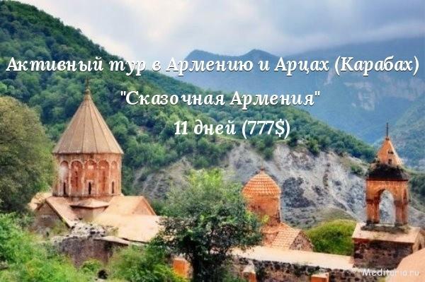 Поход в Армению и Арцах (Карабах)