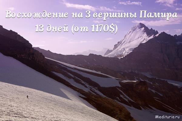 Восхождение на Памирские вершины