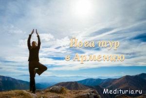 Йога тур в Армению и восхождение на Арагац