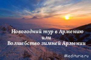 Путешествие в Армению на новый год