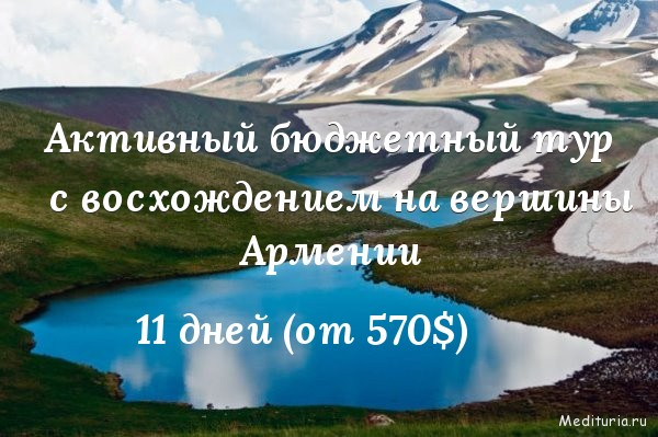 Активный тур в Армению
