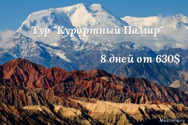 Бюджетный тур к Памирским вершинам с расположением в базовом лагере