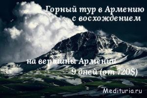По вершинам Армении