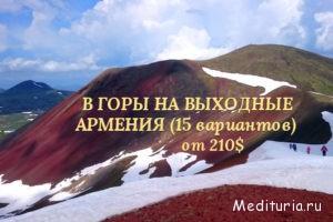 Выходные в горах Армении